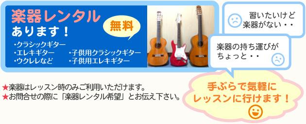 ギターレンタル